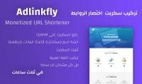 تثبيت سكرييت اختصار الروابط Adlinkfly وربطه مع البلوجر