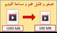 تصغير حجم الفيديو و تقليل مساحته لتستطيع نشره على المواقع