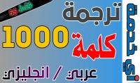 ترجمة الابحاث والكتب والمقالات من الانجليزي الي عربي والعكس