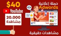 حملة دعائية ممولة لتحصل على 20000 مشاهدة لليوتيوب