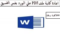 اعادة كتابة ملف pdf علي الورد بنفس التنسيق