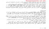 ترجمة 3 صفحات من اللغة الإنجليزية إلى العربية