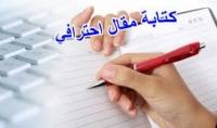 10 مقالة التسويق الالكتروني و اي مجال 1000 كلمة باللغة العربية او الانجليزية او الفرنسية