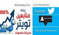 زياده اعداد المتابعين علي تويتر