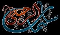 الكتابة بالعربي على فيديو سكرايب بخط ممتلئ videoscribe