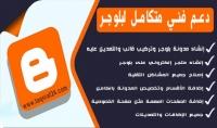 خدمة بلوجر متكاملة إنشاء مدونة ومتجر مع التعديلات والإضافات