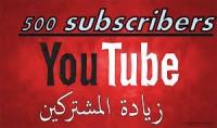 زياده اعداد المشتركين علي اليوتيوب