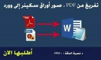 تفريغ محتوي خط يدوي إلي ملف وورد و pdf بجودة عالية