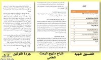 كتابة ابحاث ومقالات