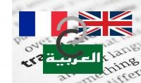 ساقوم بترجمة اي نص من الانجليزية و الفرنسية الى العربية و العكس ايضا ترجمة صحيحة ودقيقة
