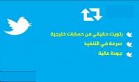 نروج لتغريداتك من حسابنا بحيث يصل تفاعل الرتويت الى 100رتويت