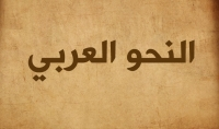 تدريس مادة اللغة العربية لجميع المراحل حتى الجامعة والمساعدة في فهم الطلبة للموضوعات