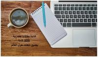 كتابة مقالة احترافية في المجال الذي تريدة مع مراعة شروط ال SEO