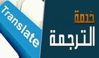 الترجمة من الإنجليزية الى العربية و من الفرنسية الى العربية بدقة و إحترافية