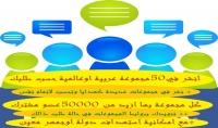 اقدم خدمة نشر اعلانك اومدونتك في القروبات العربية مقابل5USD