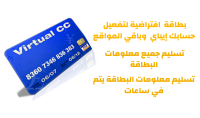 أحصل على بطاقة VCC افتراضية لتفعيل حسابك Ebay وباقي المواقع