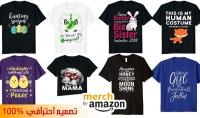تصميم شعارات T shirt قابلة للبيع على منصة Merch by Amazon