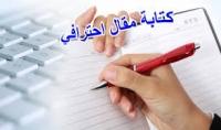 كتابة المقالات و المحتوى الابداعي التسويقي في كافة المجالات