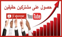 زيادة عدد مشاهدات و عدد المشتركين ليوتيوب حقيقيين