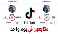 زيادة متابعين و مشاهدات حقيقية في تيك توك