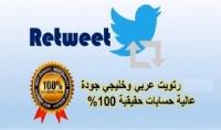 100 رتويت من حسابات عربية خليجية