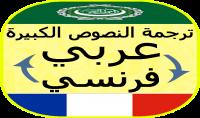 ترجمة نصوص عربي انجليزي أو فرنسي وتحرير ملفات الوورد وتلخيص المقالان