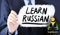 تعلم اللغة الروسية بطريقة سهله جدا من قلب روسيا