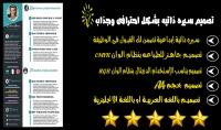تصميم سيره ذاتيه cv باللغتين العربيه الانجليزيه
