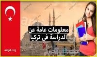 الدراسة في تركيا تقديم اجوبة واستشارات عن كل مايخص التسجيل