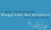 ترجمة من العربية للانجليزية والعكس ترجمة احترافية ومتخصصة
