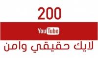 200 لايك على اليوتيوب