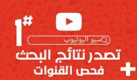 سيو اليوتيوب : تصدر نتائج البحث في يوتوب
