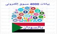 بيانات 4000 مسوق إلكتروني بالسودان