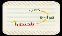 تلخيص مواد دراسية العربية