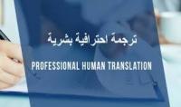 ترجمة المقالات الى اللغه العربيه وتعديل املاآي ونحوي