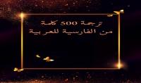 ترجمة 500 كلمة من اللغة الفارسية إلى اللغة العربية