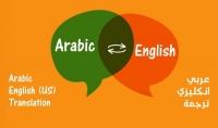 ترجمة من اللغة العربية للانجليزية والعكس 1000 كلمة