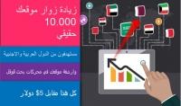 أرسال زوار لموقعك من جميع انحاء العالم و الدول العربية