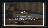 استشارات قانونية مكتوبة في قانون الاحوال الشخصية في مصر و المملكة العربية السعودية