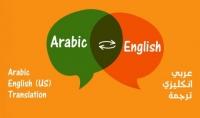 أترجم 500 كلمة من اللغة الانجليزية للعربية الفصحى