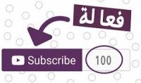 100 مشترك حقيقي لقناتك اليوتيوب من خلال حملة إعلانية