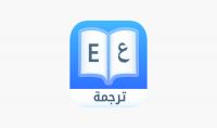 أترجم 1000 كلمة من العربية للانجليزية و العكس