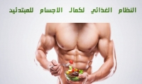 أفضل نظام غذائى للمبتدئين فى كمال الاجسام
