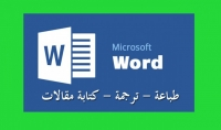 الكتابة و الترجمة بكل اللغات