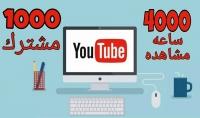 تخطي شروط اليوتيوب لتحقيق الدخل 4000 ساعة مشاهدة   1000 مشترك