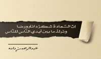 تنقيح قصيدتك الشعرية وضبط وزنها على بحور الشعر العربي