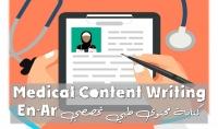 كتابة محتوى طبي تخصصي باللغتين العربية والإنكليزية
