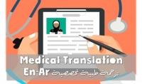 ترجمة طبية تخصصية من الإنكليزية إلى العربية والعكس
