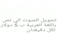 سوف اقوم بتحويل الكلام الي كتابة باللغة العربية
