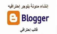 انشاء مدونة بلوجر جاهزة للنشر والتقدم في جوجل ادسنس .